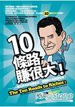 10條路,賺很大!——富比世超級富豪肯恩‧費雪教你如何變有錢!