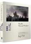 財富、戰爭與智慧:二戰啟示錄 (二版)