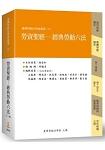勞資聖經—經典勞動六法 (50版)
