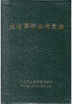 大陸事務法規彙編(修訂14版)