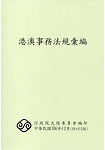 港澳事務法規彙編(12版)