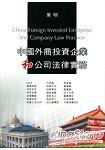 中國外商投資企業和公司法律實務