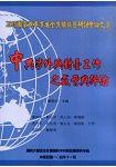 中共涉外與對臺工作之威脅與評估:2015國家與軍事安全焦點議題研討會論文集