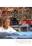 黃金歲月-九份.臺陽.江兩旺口述歷史