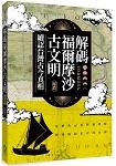 解碼福爾摩沙古文明-續認台灣古今真相
