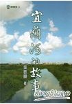 宜蘭河的故事-蘭博叢書05