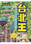 台北王(2018-19最新版)