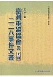 臺灣重建協會與二二八事件文書(三冊合售)