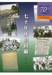七十年後的回顧:紀念二二八事件七十週年學術論文集(精裝)