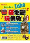 搭地鐵.玩倫敦【最新版】2015
