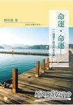 命運、命運:一個鄉下孩子的台北夢