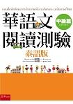 華語文閱讀測驗-中級篇 (泰語版)