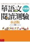 華語文閱讀測驗-初級篇 (泰語版)