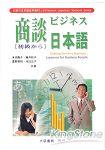 商談日本語(初級)(CD)