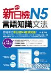 新日檢N5言語知識(文法)