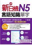 新日檢N5言語知識(單字)
