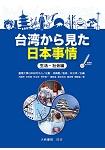 台見日本事情 生活社編