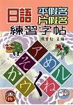 日語平假名片假名練習字帖