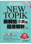 NEW TOIPK新韓檢中高級題庫解析:韓國專業教學團隊編寫!完全掌握新制韓檢考試方向(附MP3)