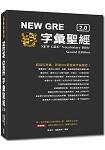 NEW GRE 字彙聖經2.0
