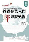 外資企業入門零障礙英語(附CD)