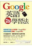 Google英語學習法:8大超越字典、補習班的英文自學攻略