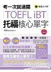 考一次就過關TOEFL iBT托福核心單字(1MP3)