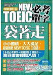 NEW TOEIC必考單字袋著走:暢銷增訂版(附贈280分鐘中英收錄MP3)