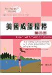 美國成語精粹 第三冊