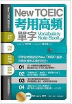 New TOEIC 考用高頻單字Note Book(附贈 280 分鐘 MP3,單字 + 聽力同步訓練!)