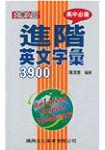 高中必備進階英文字彙3900
