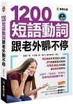 1200短語動詞跟老外聊不停(附MP3 CD)