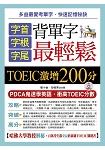 字首.字根.字尾 背單字最輕鬆:TOEIC激增200分(附MP3)