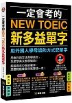 一定會考的NEW TOEIC新多益單字(附MP3 CD):用外國人學母語的方式記單字