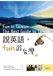 說英語Fun遊台灣(20K彩色+1MP3)