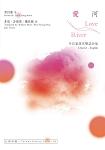 愛河 Love River:李昌憲漢英雙語詩集