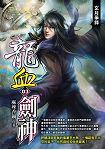 龍血劍神(03)