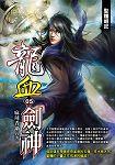 龍血劍神(05)