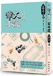 華文小說百年選.中國卷2