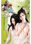 逍遙小散仙09(限)