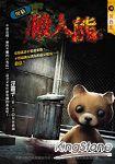 0661異色-殺人熊-鬼店