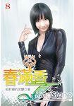 春滿香夏08(限)