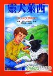 世界少年文學精選(73)靈犬萊西