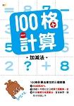 100格計算—加減法