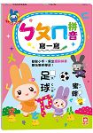 忍者兔學習樂園-ㄅㄆㄇ拼音寫一寫