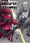 機動戰士鋼彈 MSV-R 宇宙世紀英雄傳說 虹霓的真.松永(8)