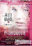 末日仙境3鐵女王