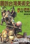 圖說台灣美術史Ⅱ:渡台讚歌(荷西‧明清篇)