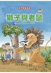 獅子與老鼠The Lion and the Mouse