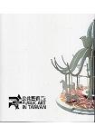 105年公共藝術年鑑 Public Art in Taiwan Annual 2016